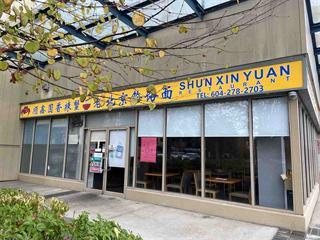 Business for sale in West Cambie, Richmond, Richmond, 1030 8888 Odlin Crescent, 224939810 | Realtylink.org