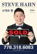 Steve Hahn, REALTOR<sup>®</sup>, Personal Real Estate Corporation
